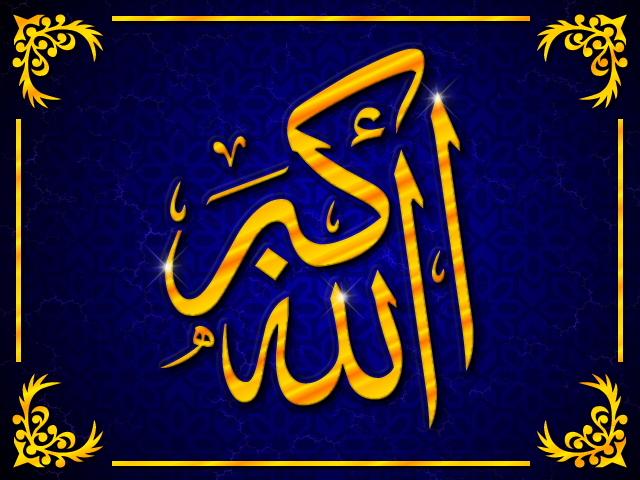 allah_name_khat.jpg