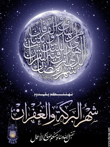 Ramadhan Mubarak Buat Semua Pengunjung zaharuddin.net : Ust Zaharuddin Abd Rahman